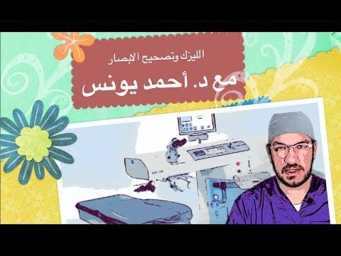 زراعة العدسات وتصحيح الابصار ج٤ | مع د. أحمد يونس
