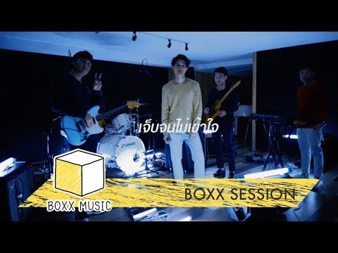 [ BOXX SESSION ] เจ็บจนไม่เข้าใจ - PORTRAIT (Cover by FOAM)