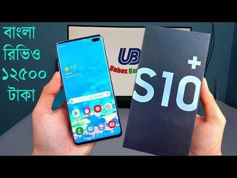 """samsung-galaxy-s10-plus-""""high-super-master-copy""""---unboxing-&-first-look!-by-water-prices"""