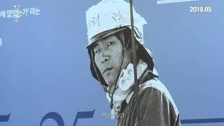 김군, 메인예고편