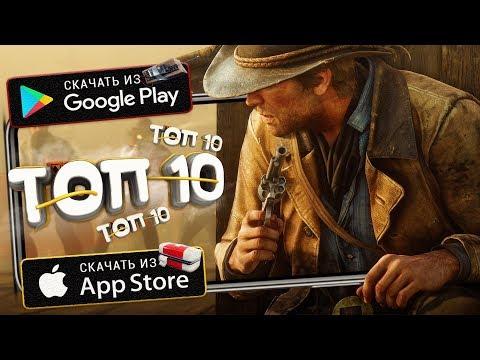 ⚡ТОП 10 ЛУЧШИХ ИГР НА АНДРОИД & IOS (Оффлайн/Онлайн) / Lite Game