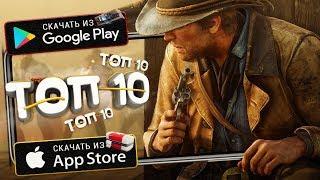 ⚡ТОП 10 ЛУЧШИХ ИГР НА АНДРОИД & iOS (Оффлайн/Онлайн) / Lite Game / Видео