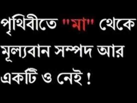 Bengali love sms for boyfriend