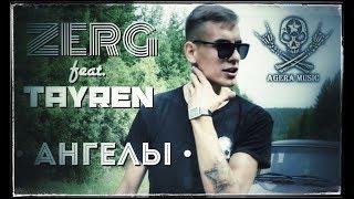 ZERG feat. TAYREN - Ангелы (Премьера клипа, Кодинск, 2017 г.)