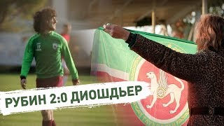 Матч при своих болельщиках в Турции   «Рубин» 2:0 «Диошдьер»