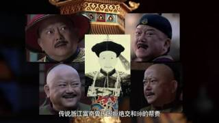 袁游 第一季 第01期 史上第一贪官 探秘恭王府