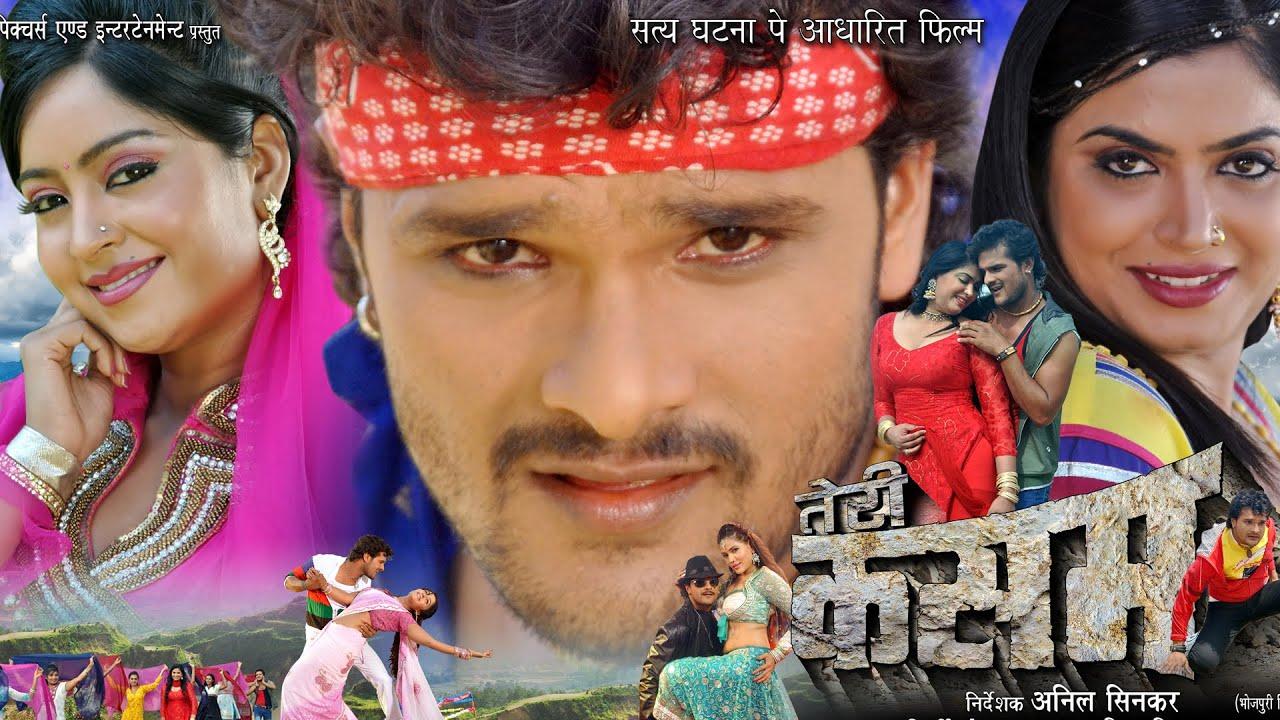Download तेरी कसम - Teri Kasam - Bhojpuri Super Hit Bhojpuri Movie 2017 - Khesari Lal Yadav