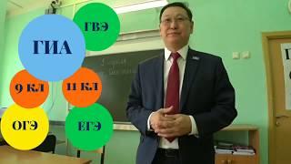 Урок министра образования и науки Республики Саха (Якутия)