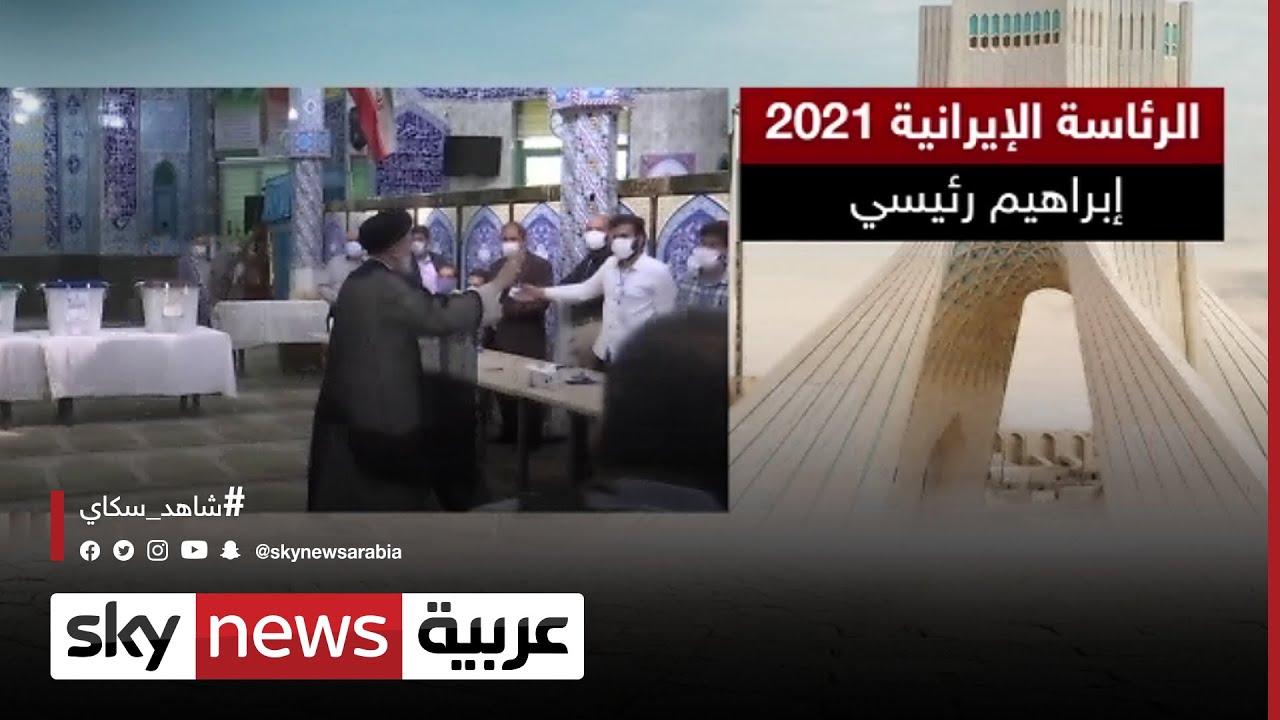 فوزَ المرشح إبراهيم رئيسي بالانتخابات الرئاسية الغيرانية  - نشر قبل 6 ساعة