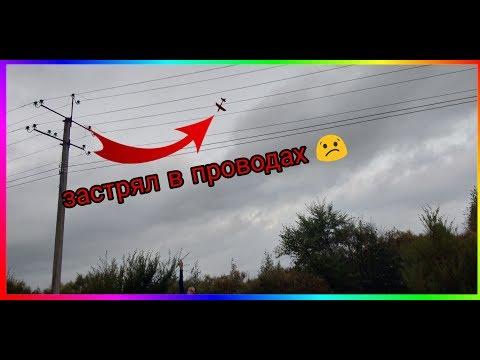 #Эксперимент:С пенопластовым самолетиком