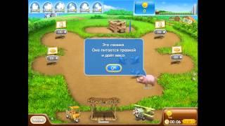 прохождение игры Веселая Ферма 2 (№3)