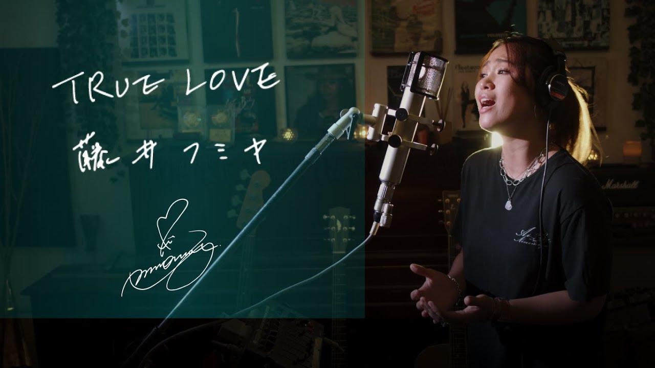 True Love / 藤井フミヤ [Fumiya Fujii]  フジテレビ系ドラマ『あすなろ白書』主題歌 Unplugged cover by Ai Ninomiya