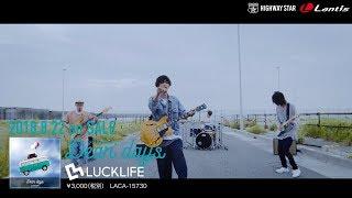 ラックライフ / 走って [Music Video](メジャー2ndアルバム『Dear days』リード曲)