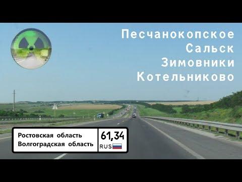 Дороги России. Песчанокопское - Сальск - Котельниково.