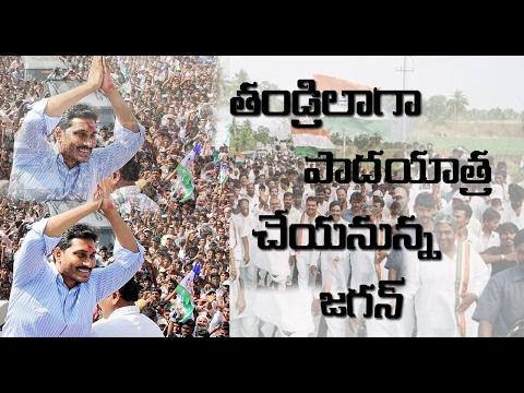 Thadri La Padayatra Cheyanunna Jagan || వైస్ రాజశేఖర్ రెడ్డిలపాదయాత్ర చేయనున్నజగన్|| Political Punch