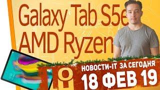 Новости IT. Huawei P30, планшет Galaxy Tab S5e, Xiaomi Mi Note 4, AMD Ryzen 3000