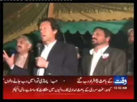 Lalamusa Electronin Media Group (Imran Khan).flv