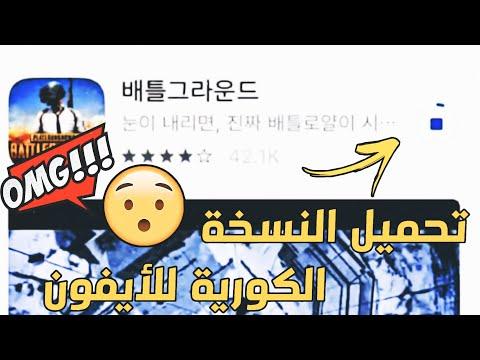 ببجي موبايل تحميل النسخة الكورية للايفون الوصف مهم | PUBG MOBILE Download korean version for iphone