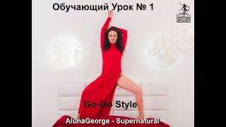Go-Go |AlunaGeorge - Supernatural I Видео Урок №1 | ШКОЛА ТАНЦА РОЯЛЬ