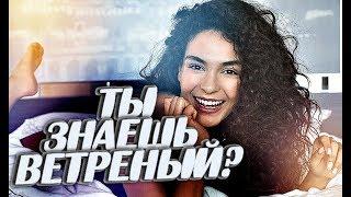 Насколько хорошо ты знаешь турецкий сериал Ветреный?
