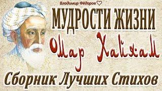 Омар Хайям - Мудрости Жизни! Сборник Лучших Стихов!