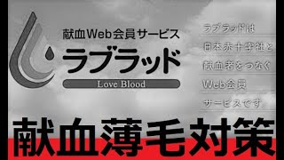 AGA薄毛対策で献血を利用して無料血液検査 日本赤十字社 植毛で薄毛革命!第153回