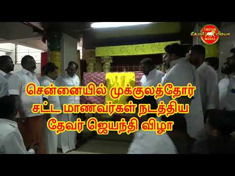Chennai law college students celebrate thevar jayanthi