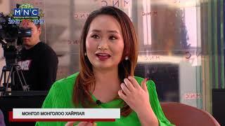 2018 12 19 Mongol Mongoloo hairlay
