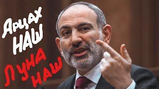 Последние Новости Армении Сегодня 2020