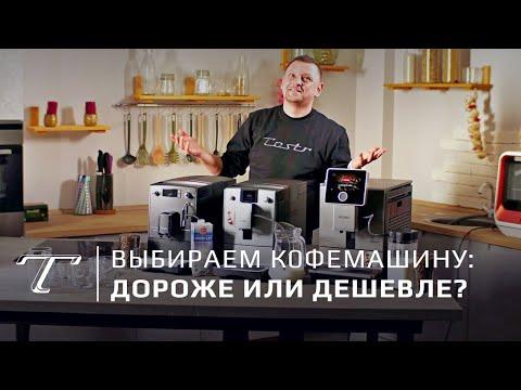 Как выбрать кофемашину? Чем недорогая отличается  от дорогой?