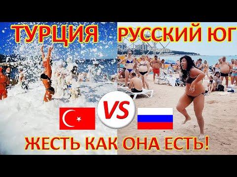 ТУРЦИЯ VS РОССИЙСКИЙ ЮГ. ГДЕ ЛУЧШЕ ОТДЫХАТЬ? ЧАСТЬ 1