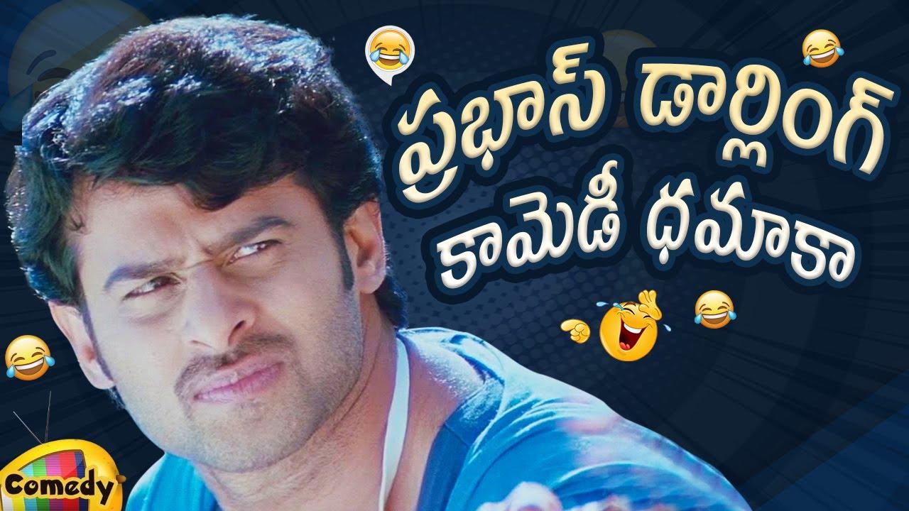 Prabhas Back To Back Comedy Scenes | Rebel Star Prabhas Best Telugu Comedy Scenes | Mango Comedy