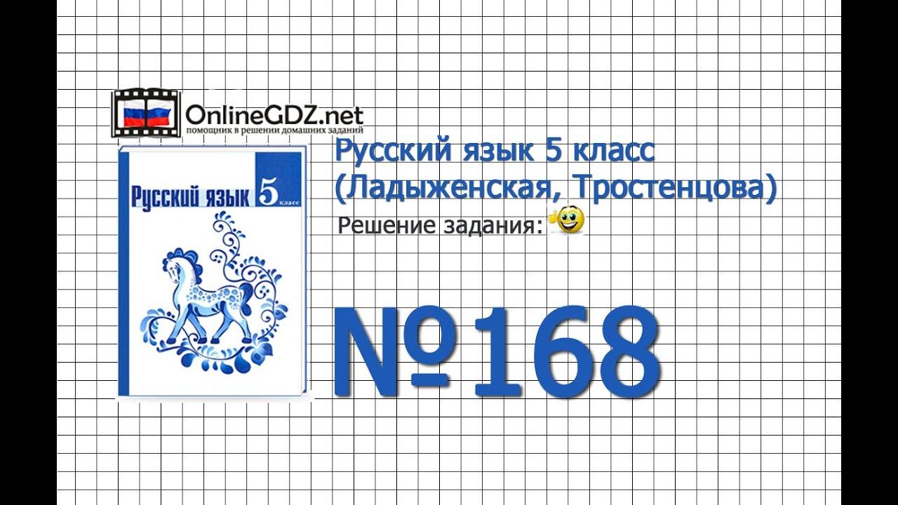 русский язык страница 78 упражнение