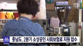 충남 2분기분 소상공인 사회보험료 지원 접수/대전MBC