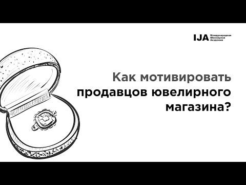 Как мотивировать продавцов ювелирного магазина? — Артур Салякаев