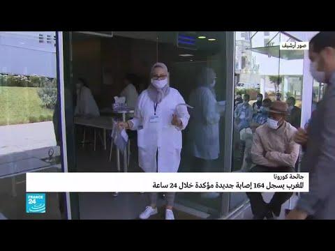 فيروس كورونا: المغرب يسجل 164 إصابة جديدة مؤكدة خلال 24 ساعة  - نشر قبل 18 ساعة