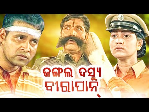 Jungle Dashyu Birapan ଜଙ୍ଗଲ ଦସ୍ୟୁ ବୀରାପାନ୍ - ODIA FULL JATRA | କୋଣାର୍କ ଗଣନାଟ୍ୟ Konark Gananatya