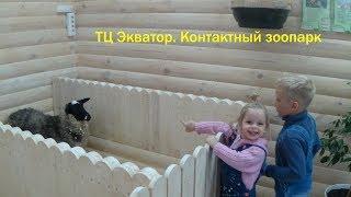 Счастье рядом...   ТЦ Экватор в Уфе.  Контактный зоопарк.  Куда пойти с ребенком в плохую погоду?
