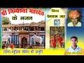 Gambar cover Nimbeshwar Mahadev Bhajan निम्बेश्वर महादेव भजन पेमाराम जाट Pemaram Jat - राईका म्यूजिक खीमेल