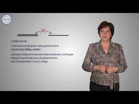 8 класс русский язык видеоуроки