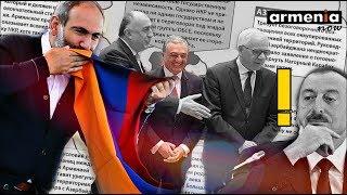 В чем признался Мамедъяров??  АРЦАХ в деле | У Алиева раздражение