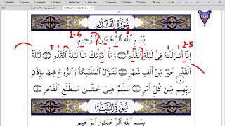 Скачать Сура 97 Аль Кадр Предопределение 1 5 аяты Быстрый повтор
