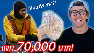 ผมแจกเงิน-70,000-บาทให้คนแปลกหน้า