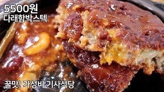 강북구 수유동 기사식당…