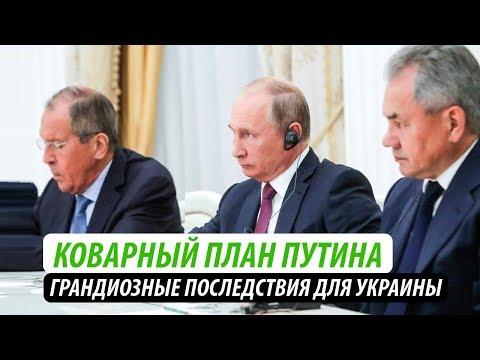 Коварный план Путина. Грандиозные последствия для Украины