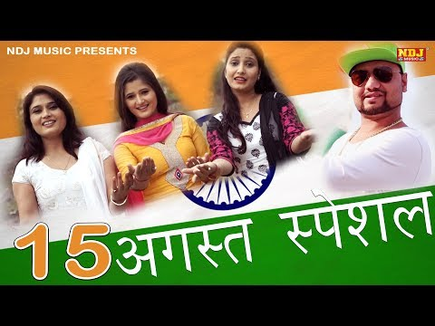 15 August Special Desh Bhakti Song | Independence Day Special | Dedicated To Our Indian Army | NDJ
