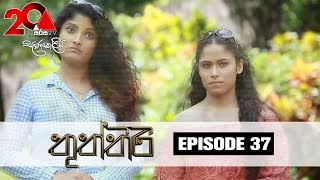 Thuththiri Sirasa TV 02nd August 2018 Ep 37 [HD] Thumbnail