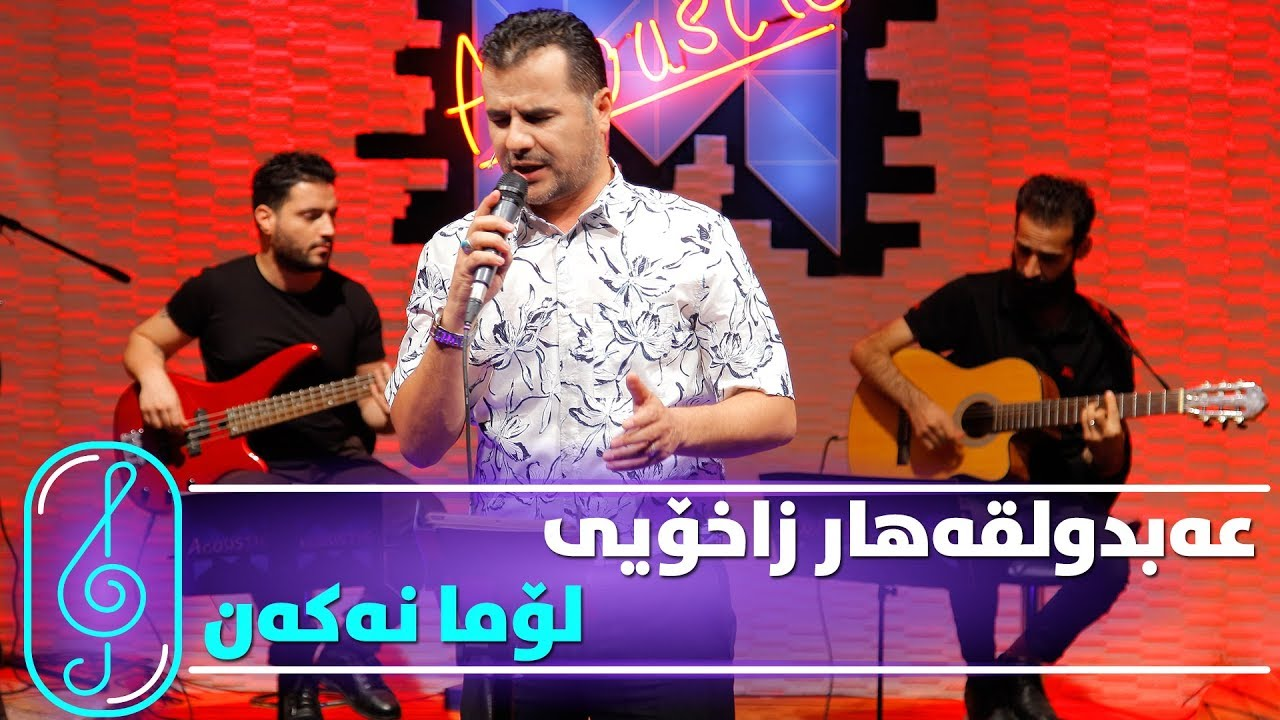 Abdulqahar Zaxoyi - Loma Nekin (Kurdmax Acoustic)