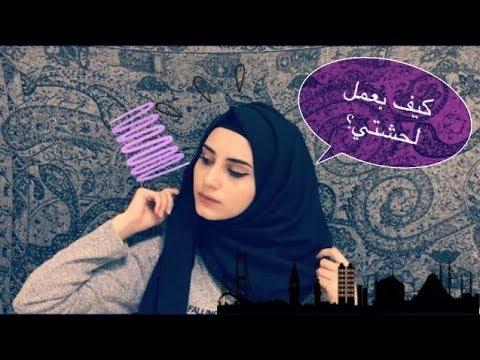 لفة حجاب بسيطة|yasmeen TV