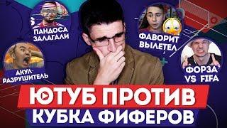 КУБОК ФИФЕРОВ - ПОЧЕМУ ЮТУБ УДАЛЯЕТ ВИДЕО?